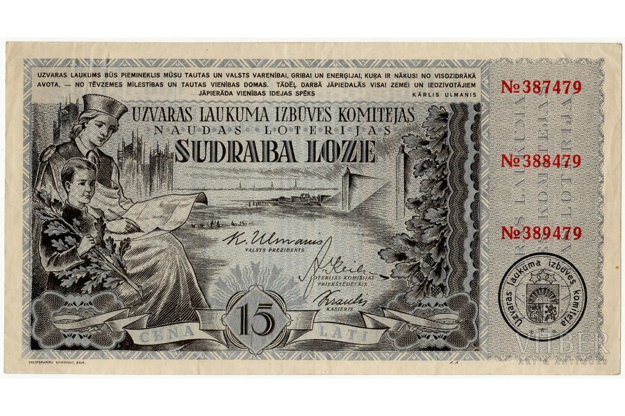 15 lats, silver lottery ticket, cash lottery of Victory Square Construction Committee, 1937, Latvia
