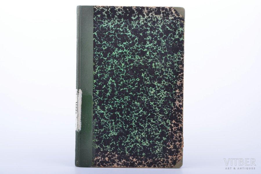 """""""Cerības pulciņu rokas grāmata"""", compiled by K. Vilde, 1930, Latvijas Pretalkohola biedrības izdevums, Riga, 112 pages, stamps, original front cover is preserved, 21.7 x 14.4 cm"""