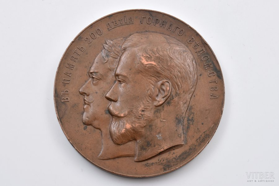 table medal, In memory of the 200th anniversary of the mining department (1700-1900), bronze, Russia, 1900, 77 mm, 224.50 g