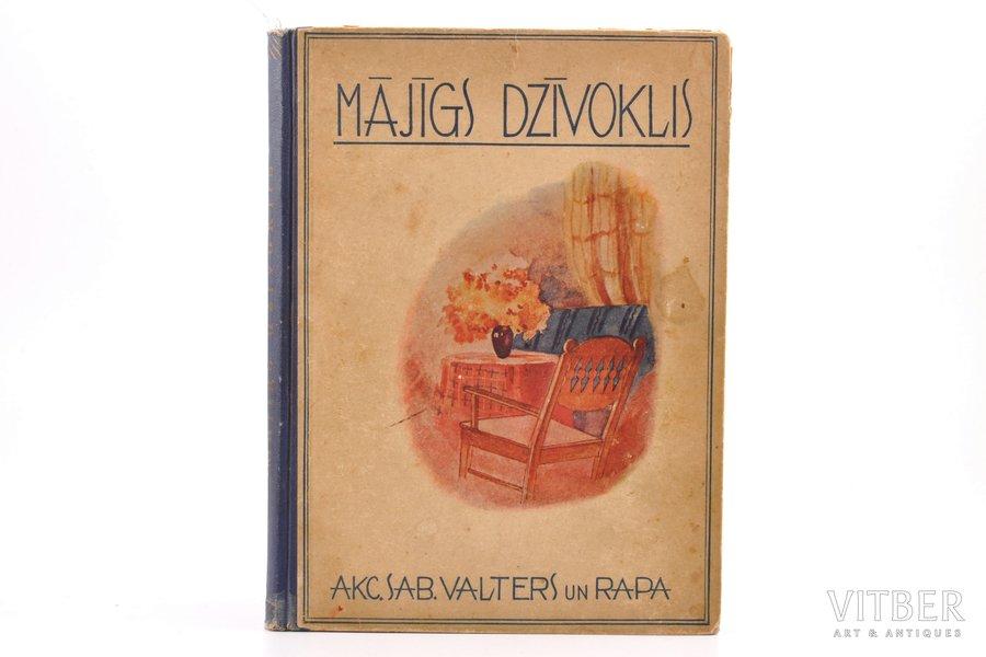"""""""Mājīgs dzīvoklis"""", Kā ērtāk, lietderīgāk un daiļāk iekārtot telpas lauku un pilsētas mājās, edited by Al. Dzērvīte, compiled by R. Barševska, Al. Dzērvīte, H. Eglīte, M. Frīdenberga, 1939, Valtera un Rapas A/S apgāds, Riga, 196 pages, 24 x 17 cm"""