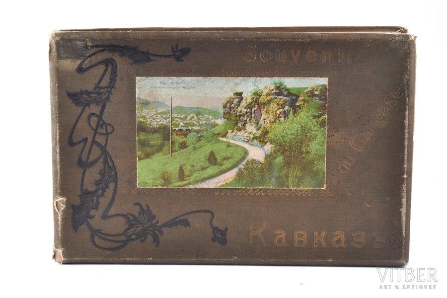 """""""Кавказъ - Souvenir du Caucase"""", 150 листов фототипий, 1900-е г., Т-ва Ф. Александрович и К°, Кисловодск, 150 стр., 16.5 x 25 cm"""