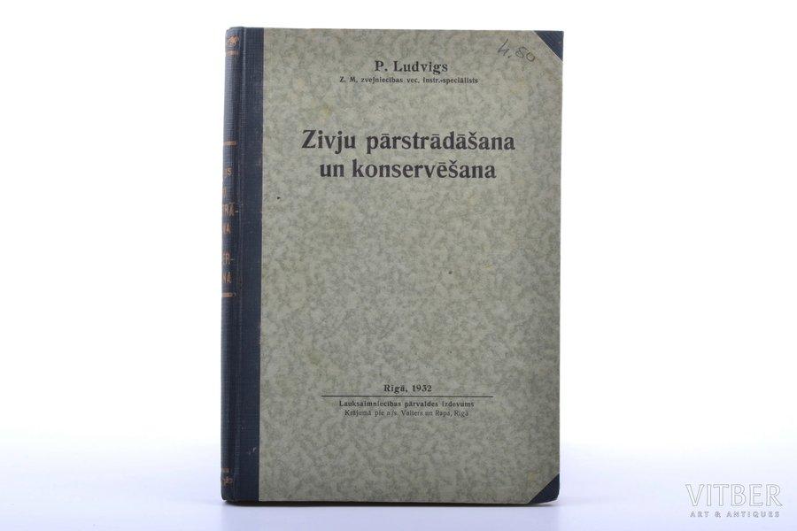 """P.Ludvigs, """"Zivju pārstrādāšana un konservēšana"""", 1932, Lauksaimniecības pārvaldes izdevums, Riga, 268 pages, marks on title page"""