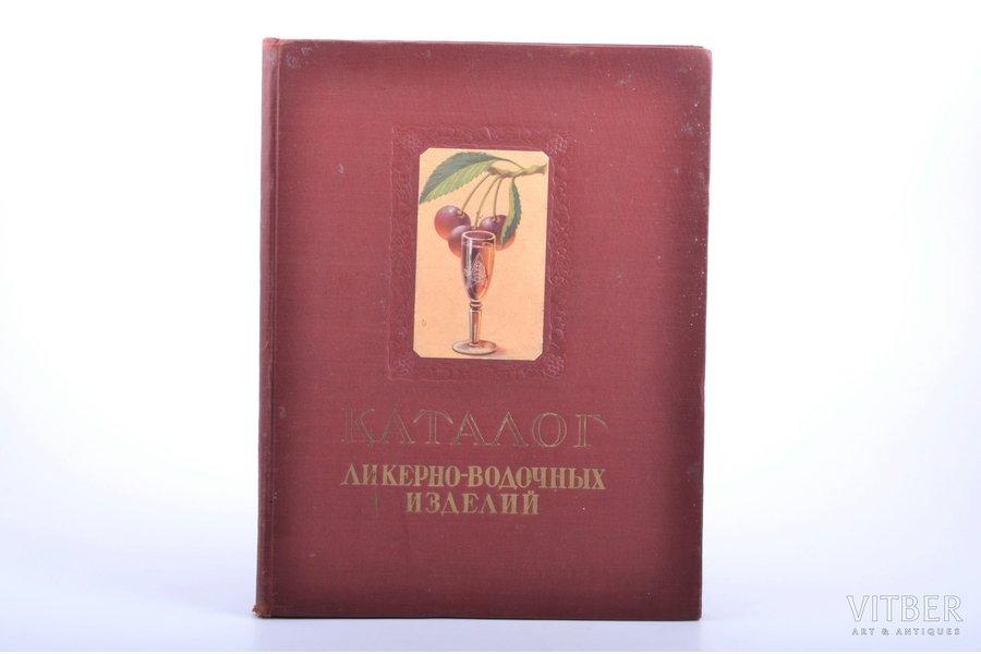 """""""Каталог ликерно-водочных изделий"""", 1957, Moscow, Продоформление"""