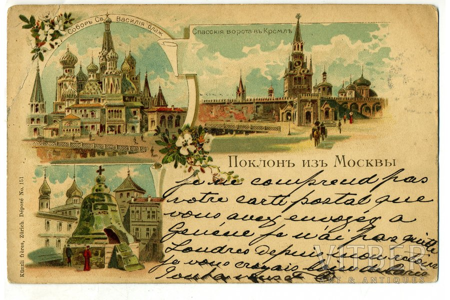 postcard, Moscow, Russia, beginning of 20th cent., 14,2x9,2 cm