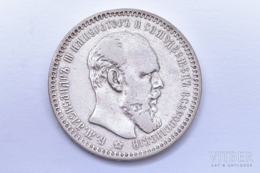 1 ruble, 1894, AG, small portrait, silver, Russia, 19.72 g, Ø 33.65 mm, VF