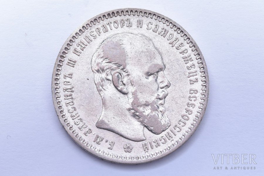 1 ruble, 1892, AG, small portrait, beard closer to the inscription, silver, Russia, 19.78 g, Ø 33.65 mm, VF