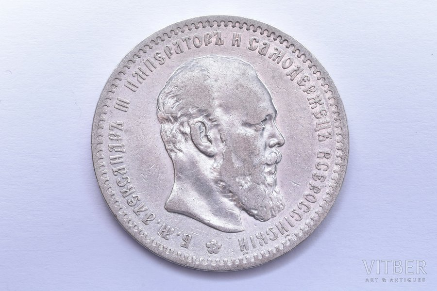 1 ruble, 1890, AG, (R) small portrait, silver, Russia, 19.79 g, Ø 33.65 mm, VF