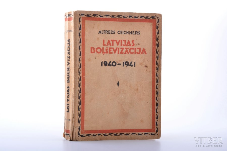 """Alfreds Ceichners, """"Latvijas boļševizācija 1940-1941"""", vāku zīmējis S. Vidbergs, 1944, A. Ceichnera apgāds, Riga, 595 pages, text block falls apart, cover detached from text block, water stains, illustrations on separate pages, torn title page, 21.3 x 15.1 cm, cover by S. Vidbergs"""