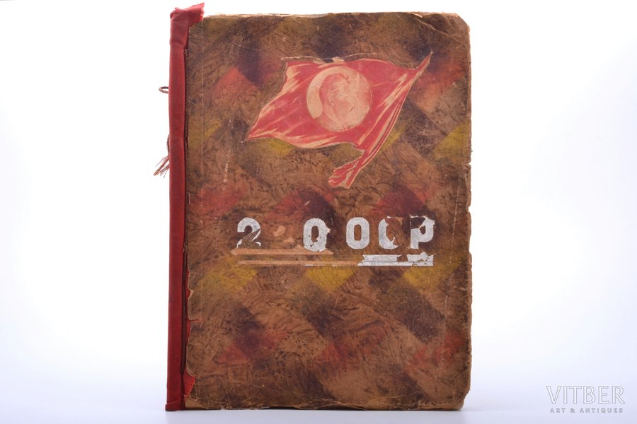 album, 220th separate mine clearance unit, 17 sheets with hand-drawn illustrations and photographs, USSR, 1944-1945, 29.4 x 21.2 cm
