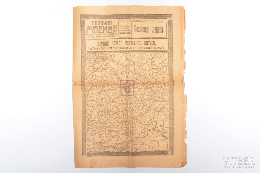 """Рабочая Москва"", № 22 (586), 27/1 - 1924, Похороны Ленина, edited by Борис Волин, 1924, 8 pages, 47.4 x 32.5 cm, torn on edges and along folding lines"