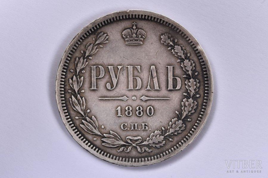 1 ruble, 1880, NF, SPB, silver, Russia, 20.63 g, Ø 35.4 mm, VF