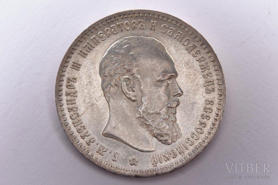 1 ruble, 1891, AG, small portrait, silver, Russia, 20.02 g, Ø 33.65 mm, AU