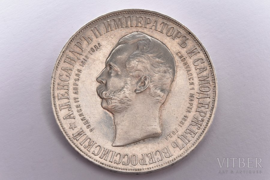 """1 ruble, 1898, AG, """"Commemoration of the opening of the monument to Emperor Alexander II"""" (R), silver, Russia, 19.99 g, Ø 33.7 mm, AU, XF"""