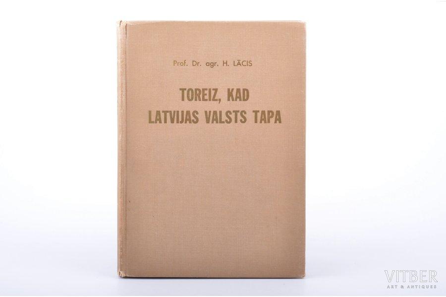 """Prof. Dr. agr. H. Lācis, """"Toreiz, kad Latvijas valsts tapa"""", 1954 г., Fr. Jegers, 128 стр., 18.9 x 13.5 cm"""