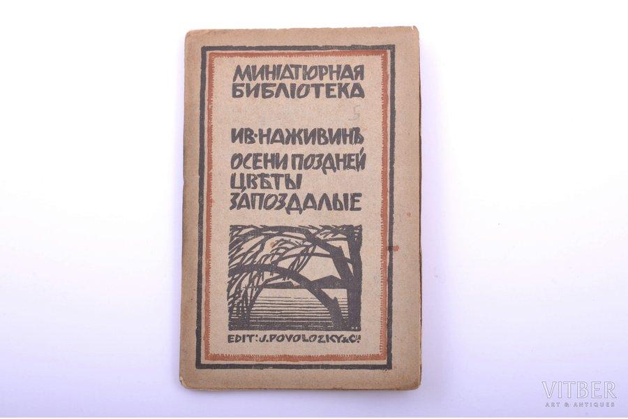 """Ив. Наживин, """"Осени поздней цветы запоздалые..."""", 1921 g., J.Povolozky & Cie, Parīze, 63 lpp., neapgrieztas lapas, 12.9 x 8.5 cm"""