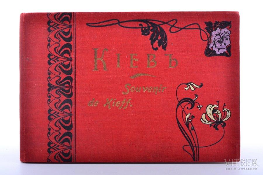 """""""Киев - Souvenir de Kieff"""", 25 листов фототипий, 1900-е g., 25 lpp., 13.4 x 19.8 cm"""