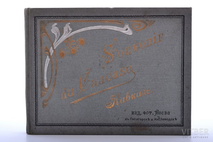 """""""Кавказ - Souvenir du Caucase"""", изд. фот. Раева въ Пятигорске и Кисловодске, ~1909, 55 sheets of phototypes, 13.1 x 17.3 cm"""