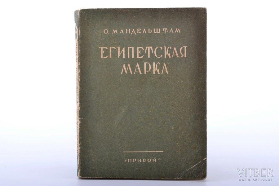 "О. Мандельштам, ""Египетская марка"", обложка работы Е. Белухи, 1928 g., Прибой, Ļeņingrada, 188 lpp., oriģinālie vāki saglabāti, 17.2 x 12.8 cm"