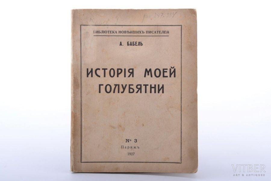 """А. Бабель, """"История моей голубятни"""", 1927 g., Parīze, 63 lpp., zīmogi, 16.4 x 12.5 cm"""
