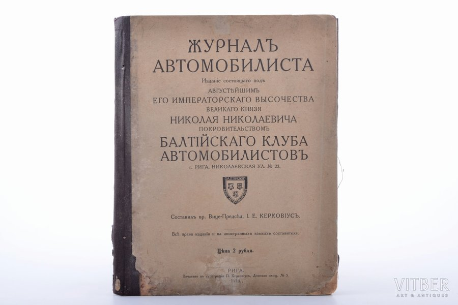 """Журнал автомобилиста"", compiled by вр. Вице-Председ. И. Е. Керковиус, 1916, Балтийский клуб автомобилистов, Riga, 116 pages, stamps, publisher's binding, 18 x 22.7 cm, damaged spine and back cover, stains/water stains on the last pages"