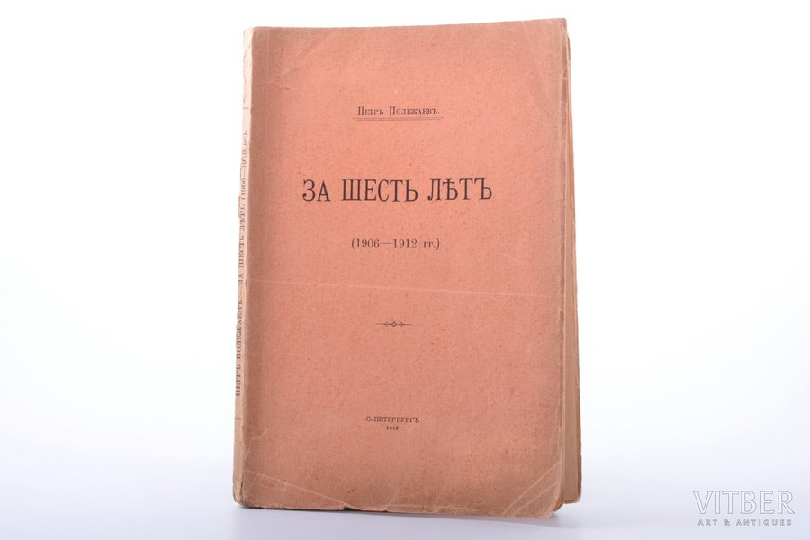 "Петр Полежаев, ""За шесть лет (1906 - 1912 гг.)"", 1912, типографiя А.С.Суворина, St. Petersburg, 175 pages, publisher's binding, 15.5 x 23 cm"