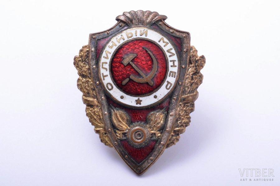 nozīme, Teicams mīnētājs, PSRS, 20.gs. 40ie gadi, 48 x 38.2 mm