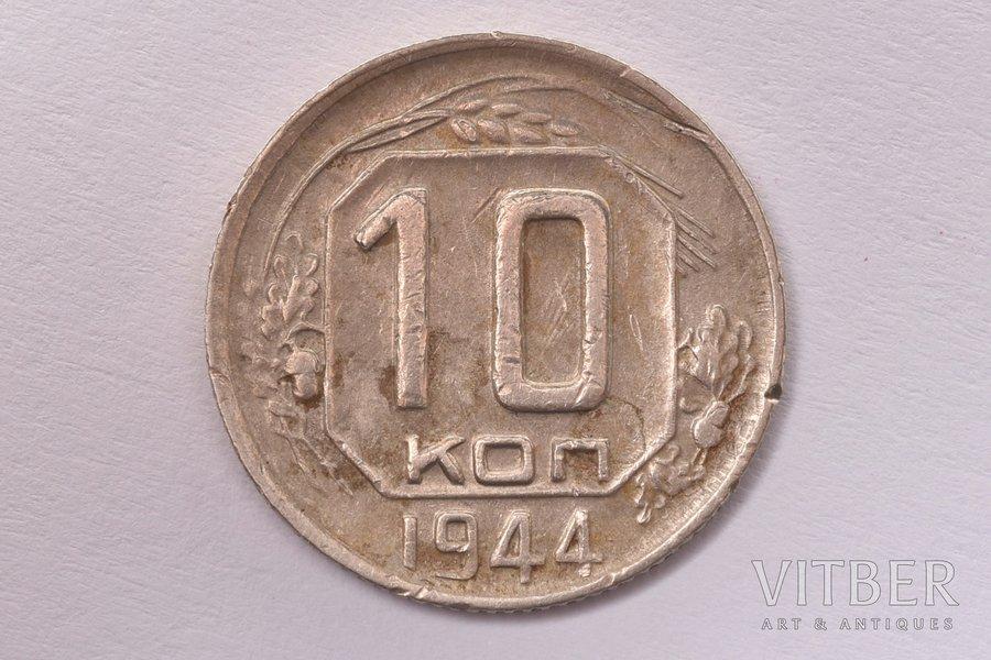 10 kopecks, 1944, copper-nickel alloy, USSR, 1.68 g, Ø 17.6 mm, XF