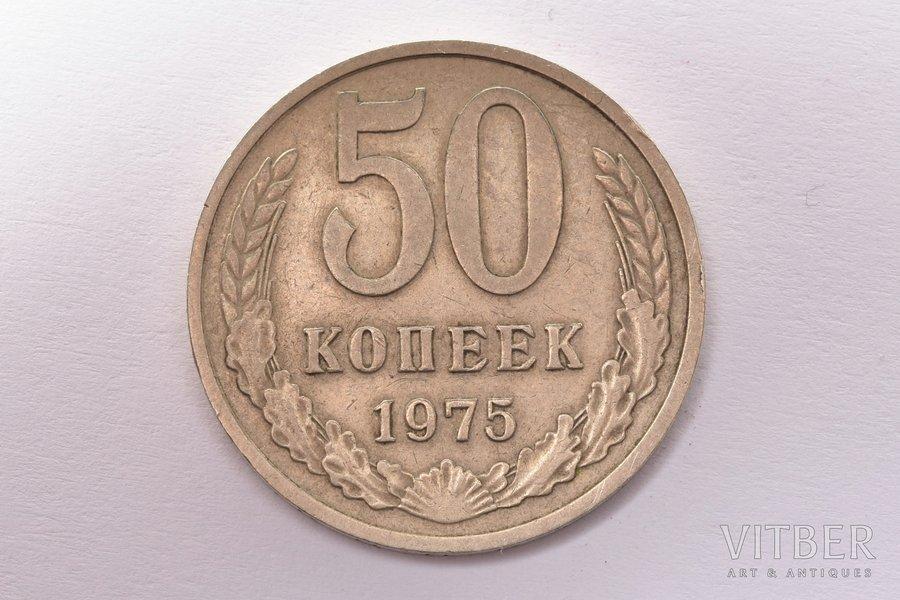 50 kopecks, 1975, copper-nickel alloy, USSR, 4.46 g, Ø 24.1 mm, XF