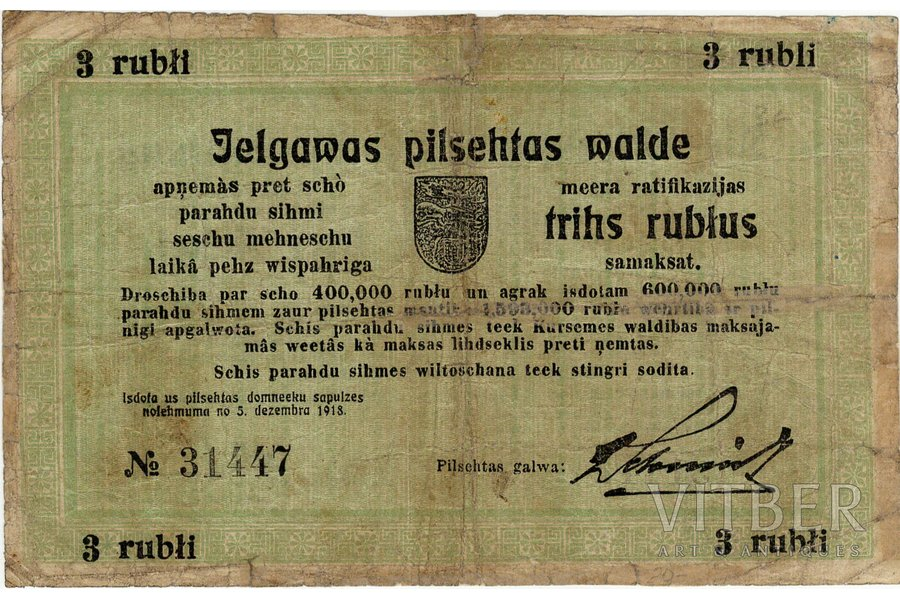 3 rubles, banknote, Jelgava City Council, 1918, Latvia, VG
