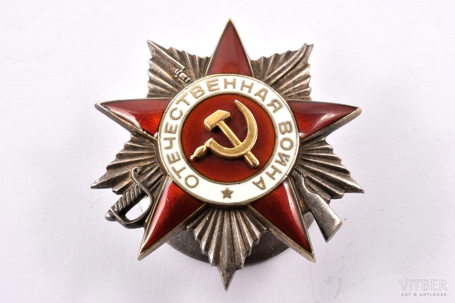 The Order of the Patriotic War, № 238365, 2nd class, USSR