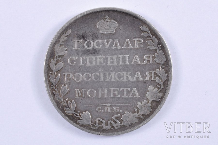1 ruble, 1809, SPB, FG, silver, Russia, 20.32 g, Ø 36 mm