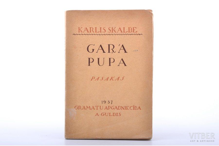 """Kārlis Skalbe, """"Garā pupa"""", pasakas, N. Strunkes ilustrācijas un vāka zīmējums, 1937, A. Gulbja grāmatu spiestuve, Riga, 98 pages, illustrations on separate pages, 19.6 x 13 cm"""