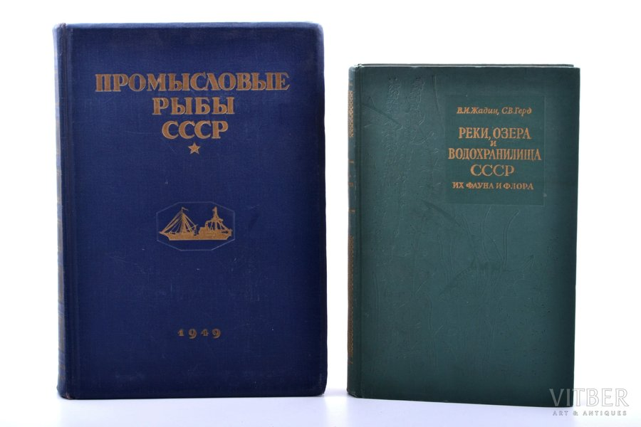 """Промысловые рыбы СССР"", 1949, Пищепроиздат, 787 pages, stamps, illustrations on separate pages, 29.3 x 20 cm, attached book В.И. Жадин, С.В. Герд ""Реки, озера и водохранилища СССР, их фауна и флора"" (Moscow, 1961, stamps)"