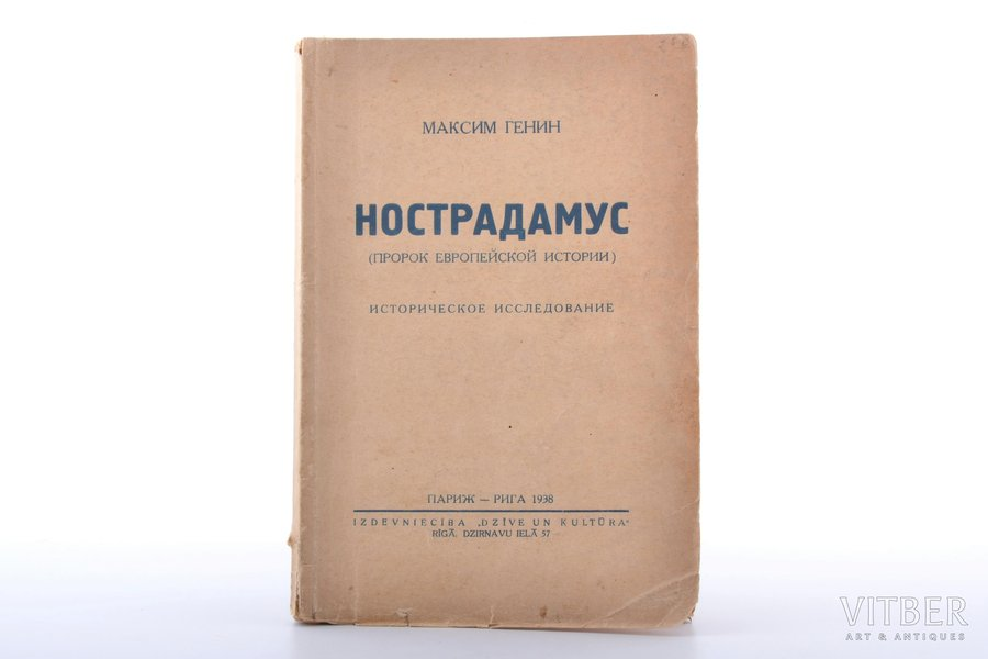 """Максим Генин, """"Нострадамус (Пророк Европейской истории)"""", историческое исследование, 1938, Dzīve un kultūra, Riga, 141 pages, illustrations on separate pages, 20.4 x 13.7 cm"""