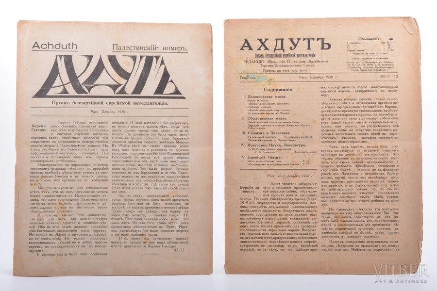 """""""Ахдут"""", орган безпартийной еврейской интеллигенции, 2 номера: № 11-12, Палестинский номер, edited by М. Граевский, 1928, Организация """"Ахдут"""", Riga"""
