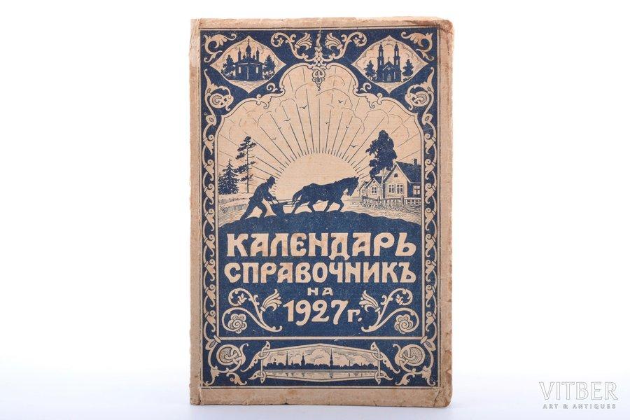 """""""Календарь-справочник В.И. Романовского на 1927 г."""", 1927 г., Рига, 176 стр., 24.1 x 16.3 cm"""
