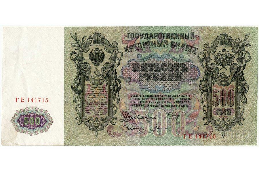 500 rubles, banknote, 1912, Russian empire, XF