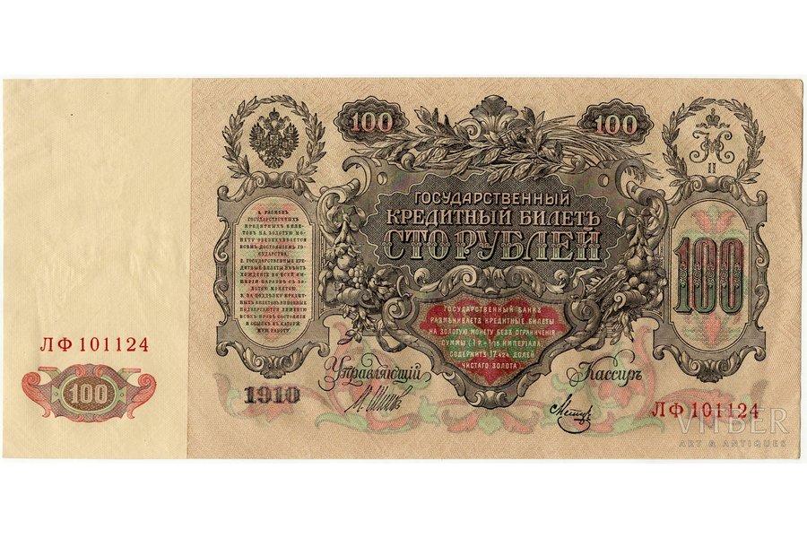 100 rubles, banknote, 1910, Russian empire, XF