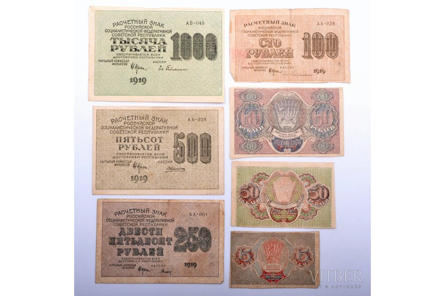 full set of banknotes, Provisional Government, 1919, USSR