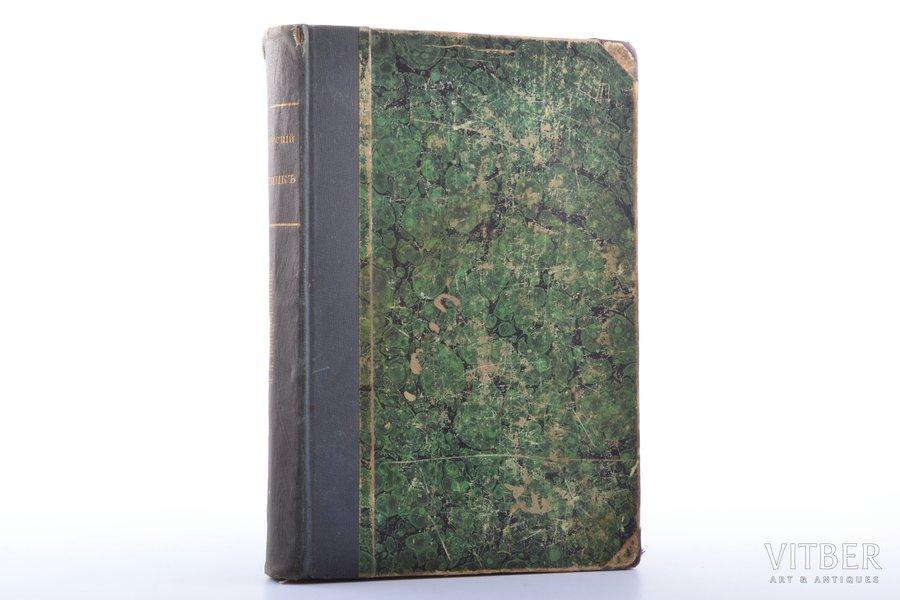 """Московский сборник"", 1896, К.П. Победоносцев, Moscow, 304 pages, 22.5 x 14.6 cm"