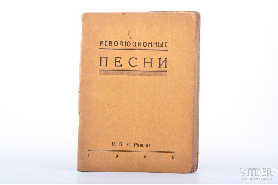 """""""Революционные песни"""", 1940 г., К.П.Л., Режица, 80 стр., 16.8 x 12.2 cm"""