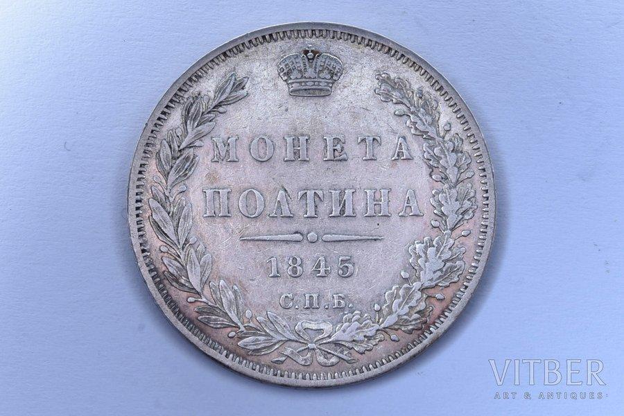 полтина (50 копеек), 1845 г., КБ, СПБ, серебро, Российская империя, 10.28 г, Ø 28.5 мм, XF