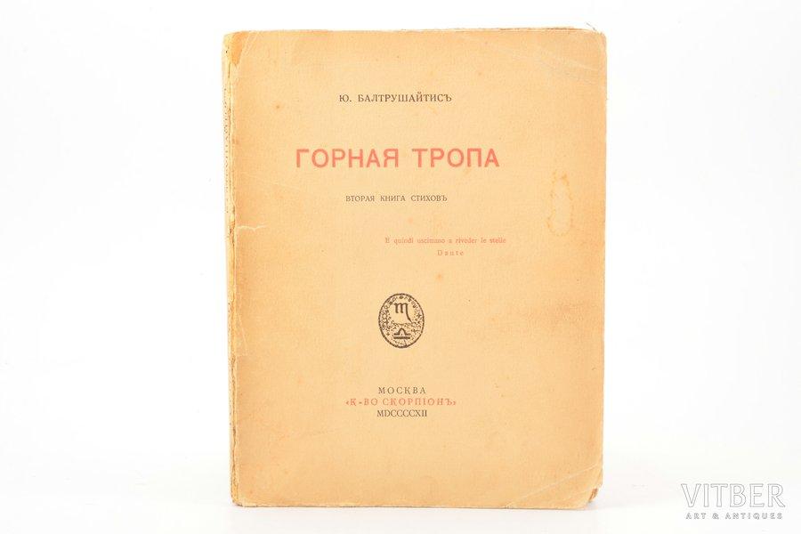 "Юргис Балтрушайтис, ""Горная Тропа"", 1912, Скорпiонъ, Moscow, 167 pages, damaged spine, torn front cover, 19.7 x 15.2 cm"