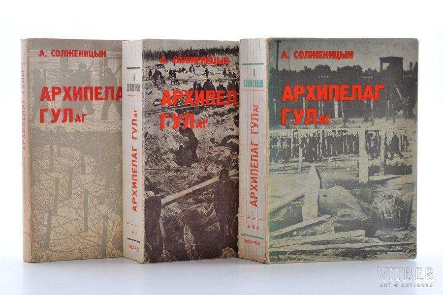 """А. Солженицын, """"Архипелаг ГУЛаг 1918-1956. Опыт художественного исследования"""", первое издание, в 3 томах, части I-II, III-IV, V-VI-VII, 1973-1975, YMCA-Press, Paris, 19.2 x 13.4 cm"""