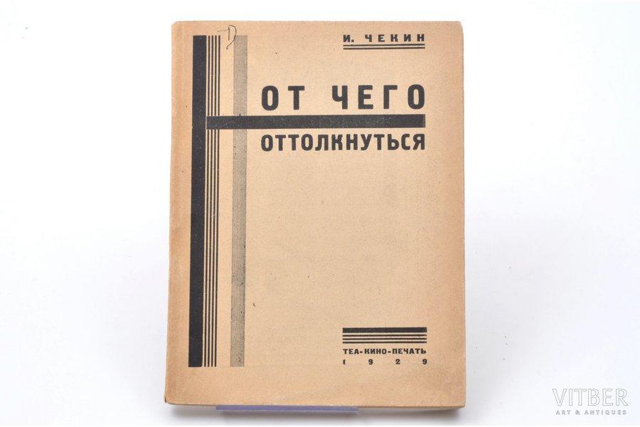 """И. Чекин, """"От чего оттолкнуться"""", 1929, Теа-Кино-Печать, Moscow, 79 pages, stamps, 17х13 cm"""