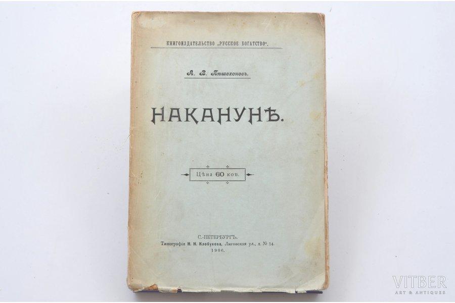 "А.А. Пешехонов, ""Накануне"", 1906 g., Типография Н.Н.Клобукова, Sanktpēterburga, 216 lpp., 22.5х15.5 cm"