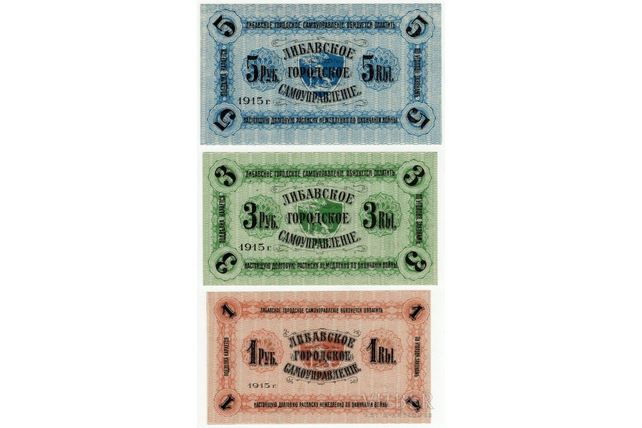 set of 3 banknotes, Libava City Council, without serial number, 1915, Latvia, UNC