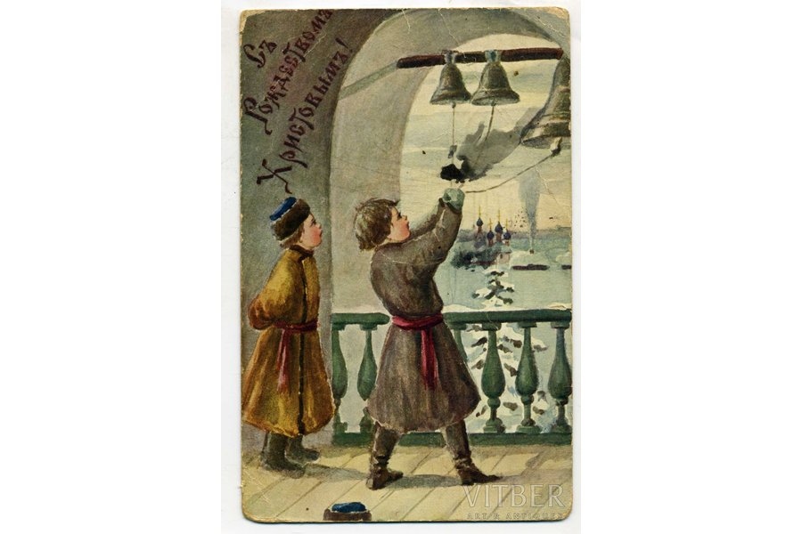 postcard, Russia, beginning of 20th cent., 14x9 cm