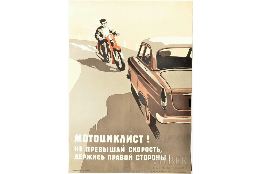 Motor-cyclist! Do not go over the speed limit, keep right!, the 50ies of 20th cent., poster, paper, 55.6 x 39.5 cm, publisher - State Motor Vehicle Inspectorate of LSSR