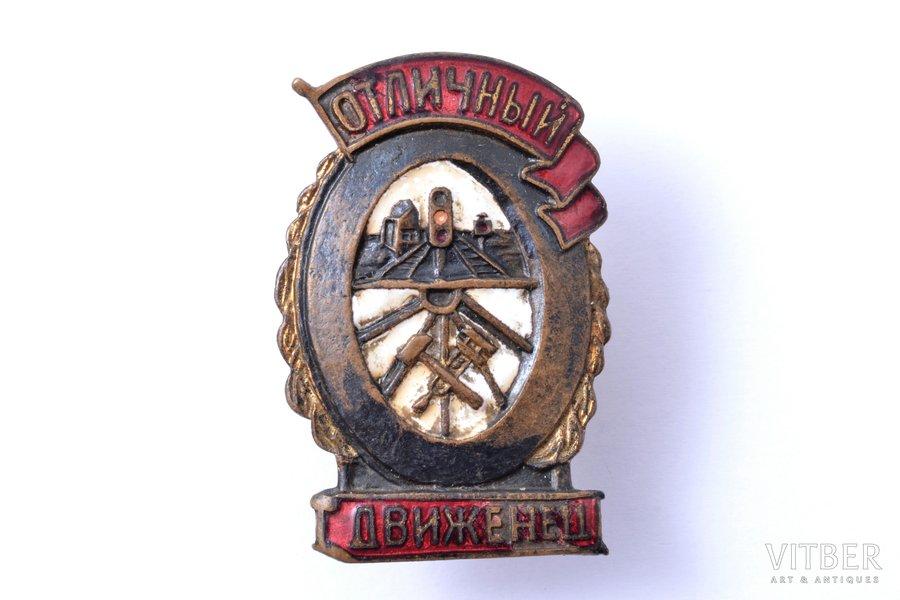 badge, Excellent Railway Dispatcher Service worker, USSR, 39.8 x 26.4 mm